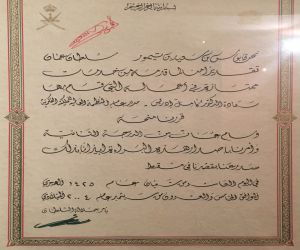 The Decoration of Oman conferred upon me by Sultan Qaboos bin Said, of Oman (Arabic text)
