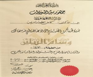 The Nilein Decoration (first class) conferred upon me. It is the highest decoration in Sudan (Arabic citation)